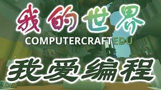 【我的世界:MineCraft】我爱编程(ComputerCraftEdu)