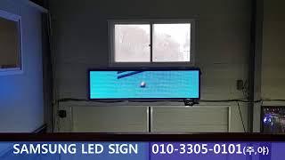 엘이디전광판,LED광고판 당구장