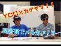 【KageyamanTV】JK用語を作ってみよう!~図書館編~