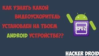 как узнать какой видеоускоритель установлен на твоём Android