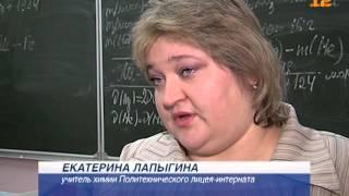 Политехнический лицей-интернат Йошкар-Олы - в «ТОП-500» школ России