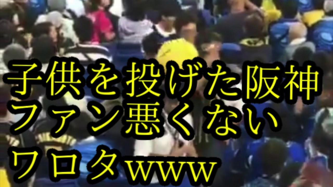 阪神 ファン 子供