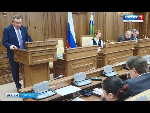 Проект бюджета Белгородской области принят в первом чтении