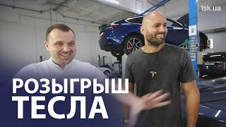 #ТеслаПикникЧайка и Розыгрыш Tesla