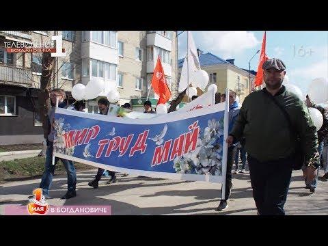 1 мая в Богдановиче