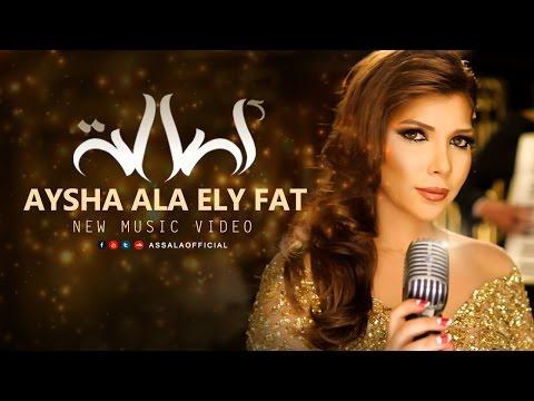 Assala  Aisha Ala Elly Fat   آصالة  عايشة على اللي فات   Music