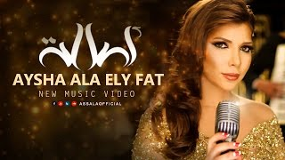 Assala Aisha Ala Elly Fat   آصالة عايشة على اللي فات  Official Music Video