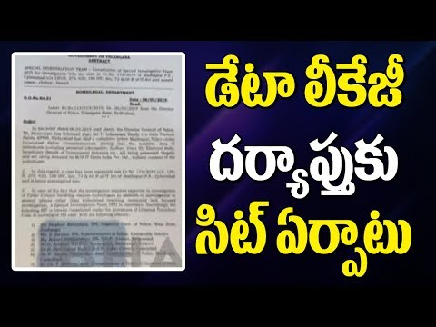Telangana Govt sensational Decision Over It Grids Issue | Political Topic | Bharat Today