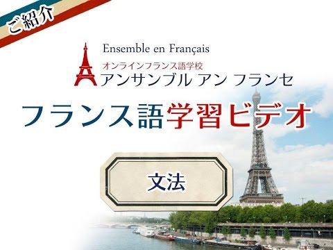 フランス語文法解説ビデオ紹介(ロングバージョン)アンサンブルアンフランセ