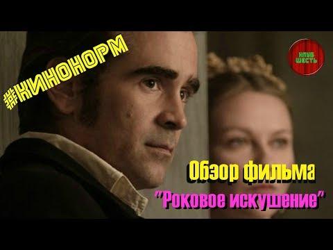 """Обзор фильма """"Роковое искушение"""", 2017 год (#Кинонорм)"""