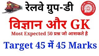 Railway group D Most expected 50 Gk, Science question जरूर देखलेना 👍
