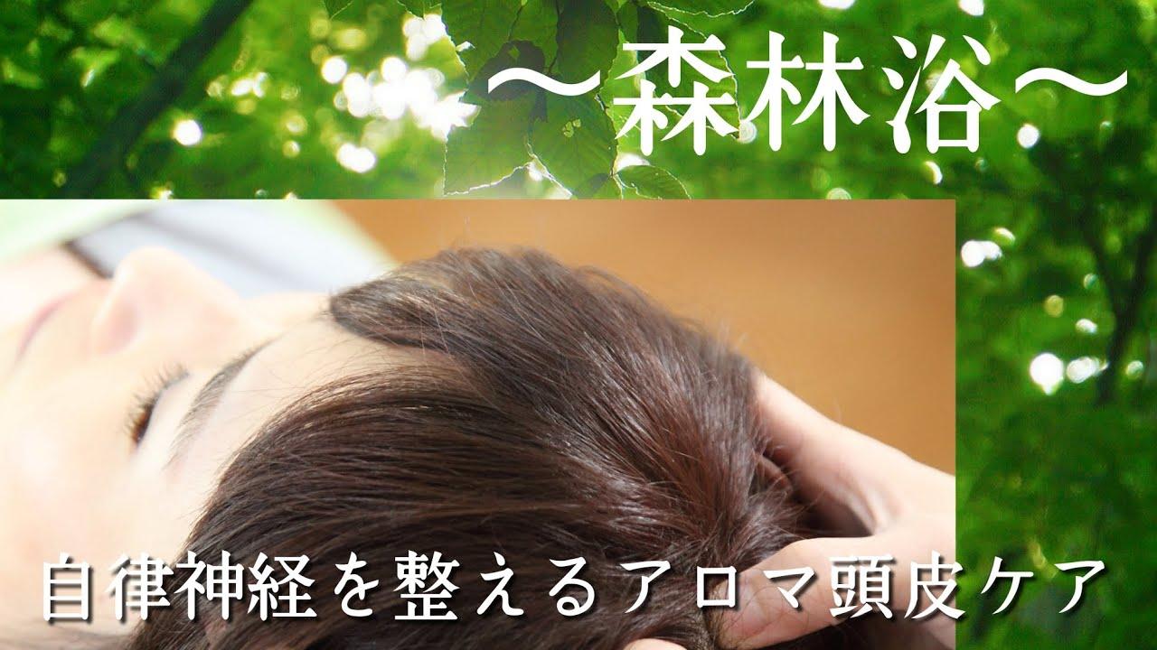 3月よりスタート!聖なる森の瞑想~自律神経を整えるアロマ頭皮ケア~