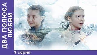Два полюса любви. 3 серия. Сериал. Мелодрама. Новинка 2018. StarMedia