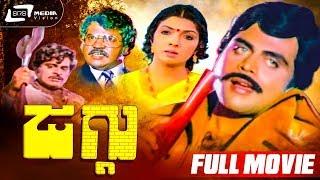 Jaggu | Kannada Full Movie | Ambarish |  Aarathi | Family Movie