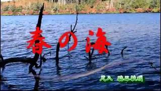 【春の海】  (背景・白駒池)  尺八:脇谷敏明