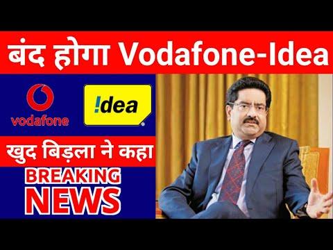 Vodafone Idea होगा बन्द खुद बिड़ला ने घोषणा की। Vodafone Idea will Shutdown