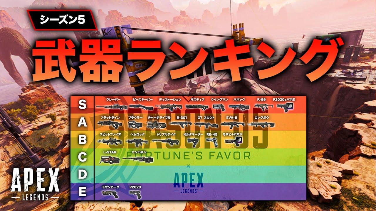ランキング Apex 【APEXランク】TOP750プレデターに到達した日本人選手と世界一位を記録した選手