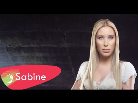 Sabine - Akher Hammak (Lyric Video) / سابين - آخر همك