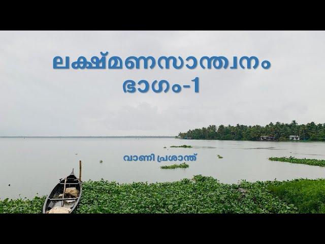 Malayalam - Lakshmana santhwanam Class 10 Part 1 explanation | ലക്ഷ്മണസാന്ത്വനം ഭാഗം 1