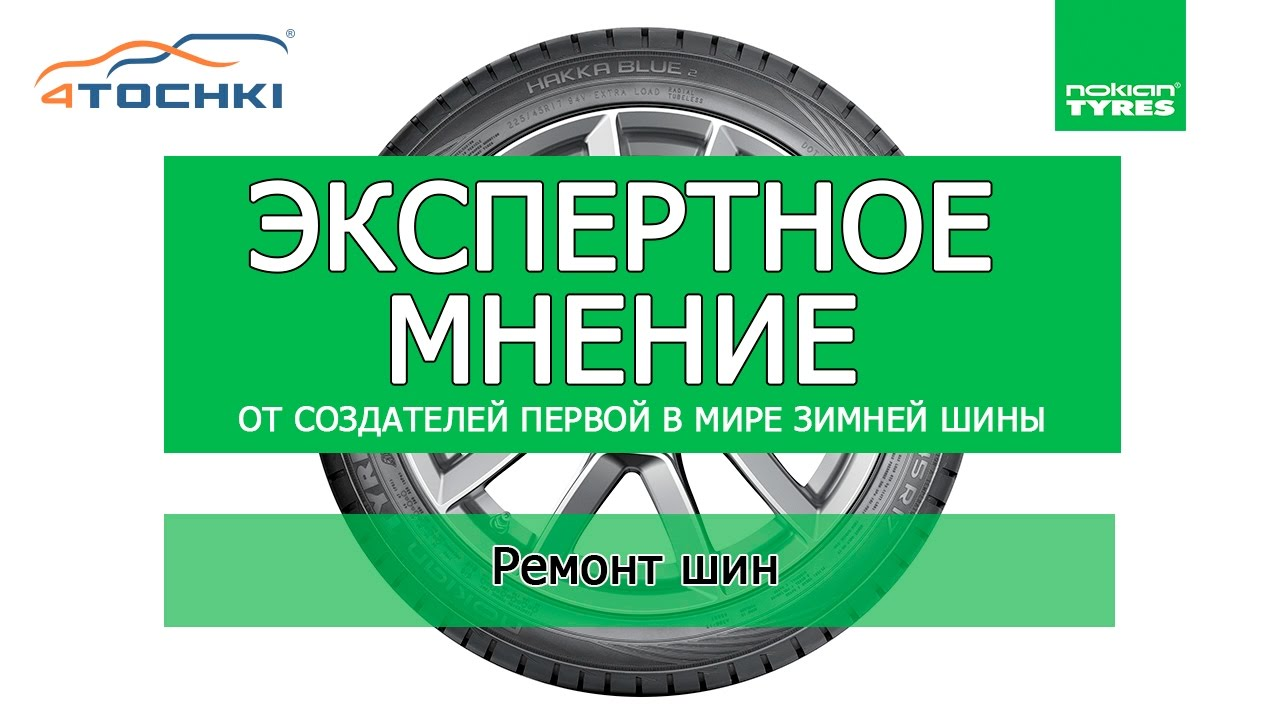 Nokian Tyres - Экспертное мнение. Ремонт шин на 4 точки. Шины и диски 4точки - Wheels & Tyres