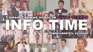 САМЫЕ СВЕЖИЕ НОВОСТИ РОССИЙСКОГО ШОУ - БИЗНЕСА | INFO TIME