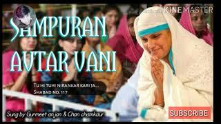 Tuhi Tuhi nirankar kri ja || Sampuran Avatar Vani