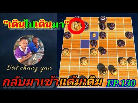 หมากรุกไทย: เดินไปเดินมา กลับเข้ามาแต้มเดิม EP.130