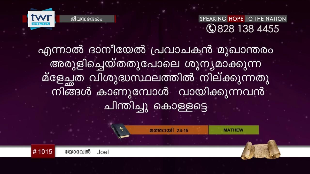 Malayalam Study Bible