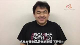 【新年のごあいさつ】広島交響楽団音楽総監督 下野竜也