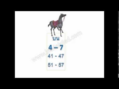 เลขเด็ดม้าสีหมอก งวด 01/12/57 โดย เทพเลขเด็ด