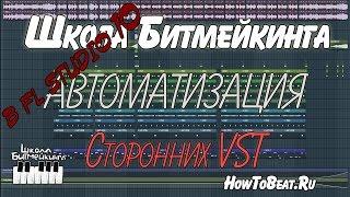 Видео урок - Автоматизация сторонних VST(i) - Школа Битмейкинга