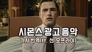 Gambar cover [가사 번역] HONNE – Warm On A Cold Night (시몬스 광고 음악 ft. 션 오프라이)