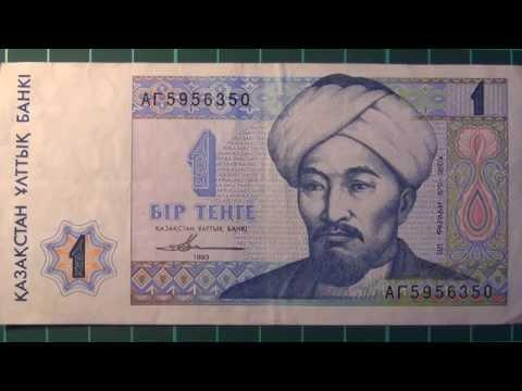 Обзор банкнота КАЗАХСТАН, 1 тенге, 1993 год, филосов Аль Фараби, бона, купюра, бонистика, нумизматик