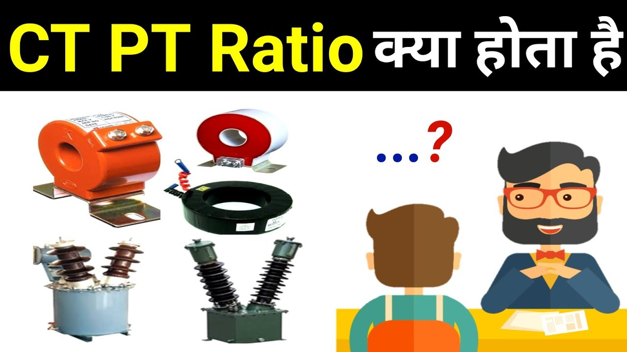 What is CT PT Ratio | सिटी पिटी रेश्यो क्या है | Electrical Interview Question