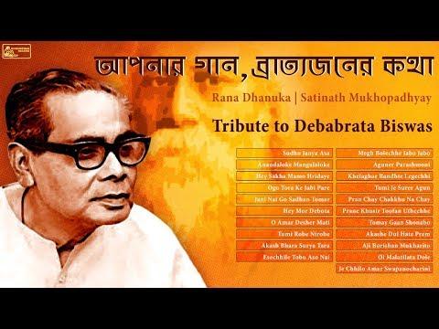 Tribute To Debabrata Biswas | Rabindra Sangeet | Anandaloke mangalaloke