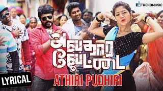 avathara-vettai-movie-athiri-puthiri-al-vr-vinayak-michael-trendmusic