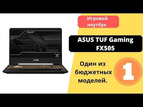 Ноутбук игровой ASUS TUF Gaming FX505 Экспресс обзор