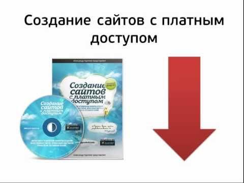 Создание сайтов с платным доступом 2011/rus ех ua видеохостинг