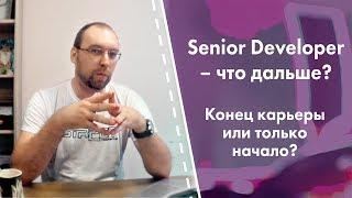 Senior Developer - что дальше? Конец карьеры или только начало?