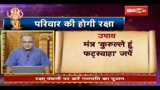रक्षा पंचमी का महत्व | पूजा विधि | Sitare Hamare | Today Horoscope 20.08.2019
