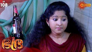 Bhadra Episode 108 13th Feb 2020 Surya TV Serial Malayalam Serial