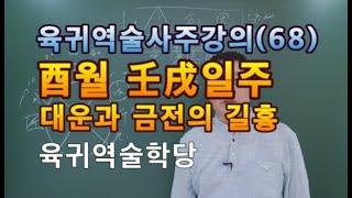 육귀역술사주       사주강의      역술강의      육귀역술학당