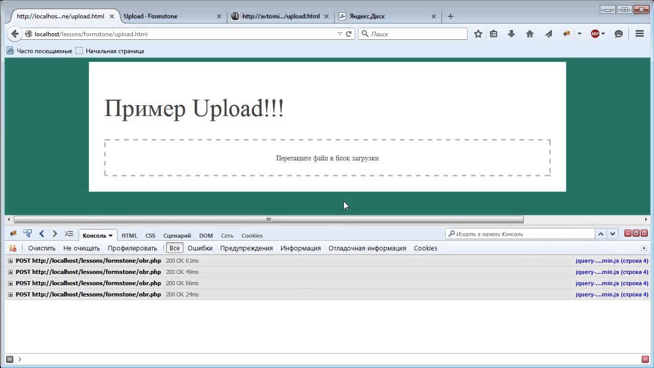 загрузка изображений на сервер php