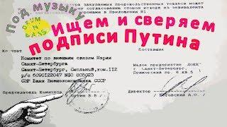#БАНКОВСКИЕ #АФЁРЫ $23♫Ищем #подпись Путина на документах. Кто он-#человек,физ.лицо или #корпорация?