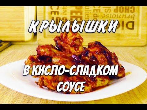 Похудела на 43 кг Лучший Рецепт Крылышки в Кисло Сладком Соусе при похудении Крылышки Ем и Худею