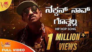 Nakkan Nav Gottalla | Kannada  Rap | Hip Hop Hithesh | Video Song