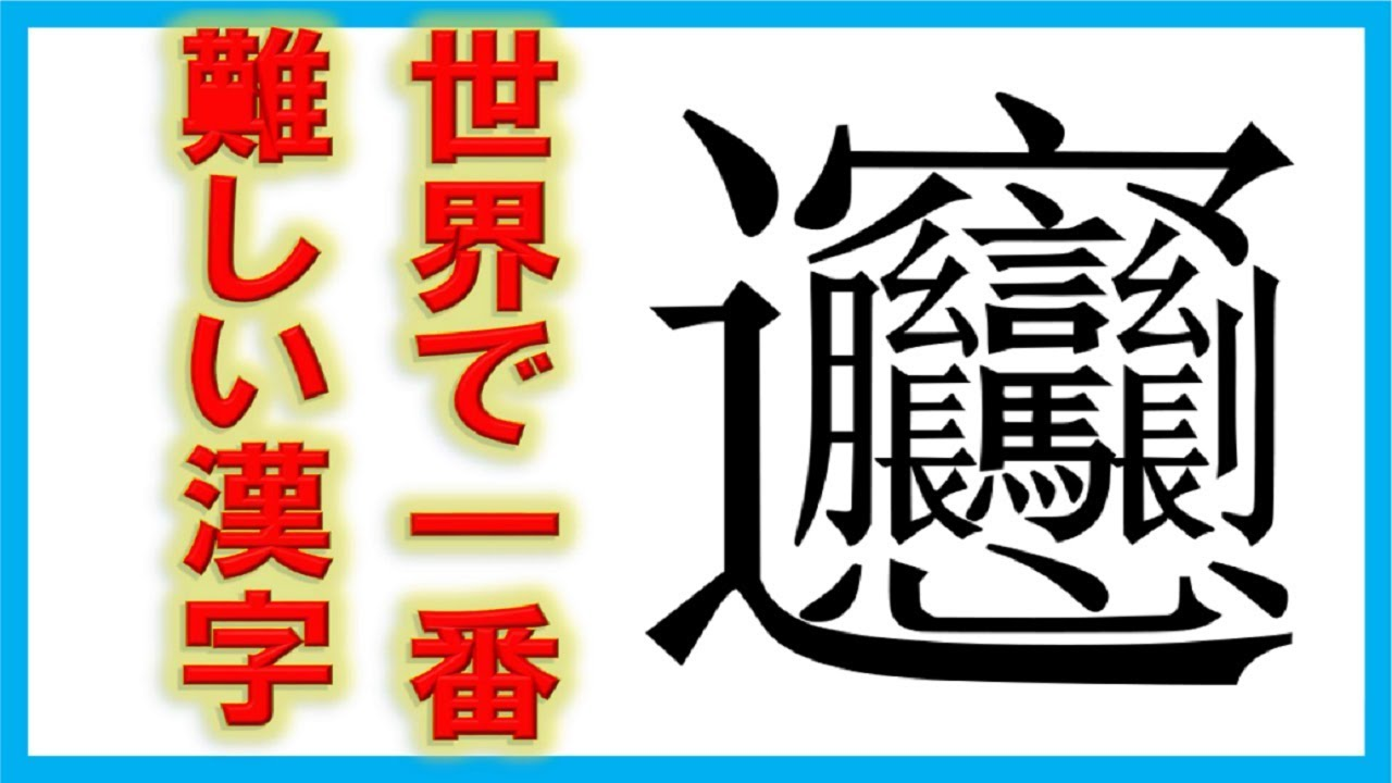 で 番 が 画数 漢字 世界 一 多い