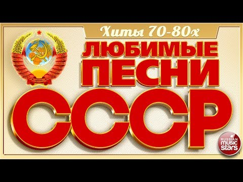 ЛЮБИМЫЕ ПЕСНИ СССР ✬ ЗОЛОТЫЕ ХИТЫ 70-80х ✬ ПЕСНИ КОТОРЫЕ ЗНАЮТ ВСЕ ✬