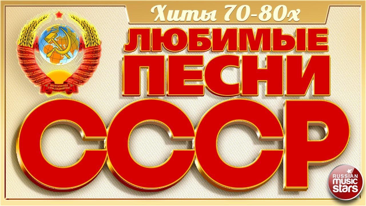 ЛЮБИМЫЕ ПЕСНИ СССР ЗОЛОТЫЕ ХИТЫ 70-80х ПЕСНИ КОТОРЫЕ ЗНАЮТ ...