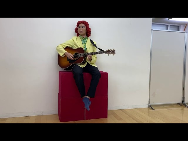 アイデンティティ田島による野沢雅子さんのギター弾き語りオフショット